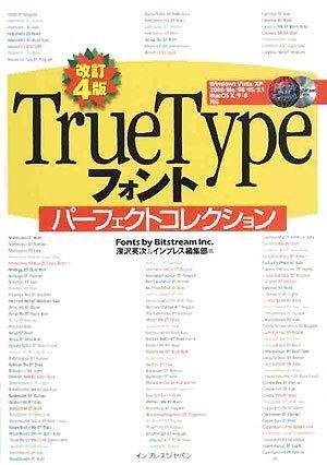 改訂4版 TrueType フォントパーフェクトコレクション(CDROM付) (デジタル素材ライブラリ)の詳細を見る