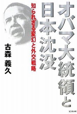 オバマ大統領と日本沈没