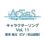 【Amazon.co.jp限定】TVアニメ ACTORS -Songs Connection- キャラクターソング Vol.11 東本 桂士(CV:杉山紀彰)(デカジャケット付き)