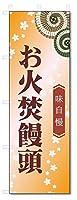 のぼり旗 お火焚饅頭 (W600×H1800)和菓子