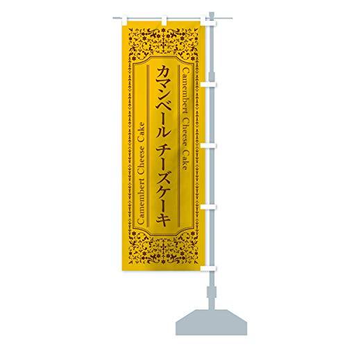 カマンベールチーズケーキ のぼり旗 サイズ選べます(ハーフ30x90cm 右チチ)
