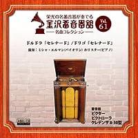 金沢蓄音器館 Vol.61 【ドルドラ「セレナード」/ドリゴ「セレナード」】 (MEG-CD)