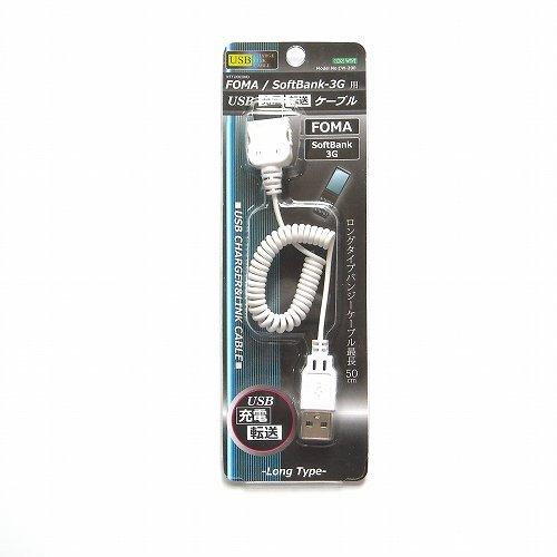 『コアウェーブ USBバンジーケーブル FOMA SoftBank 充電/転送 CW-200』の1枚目の画像