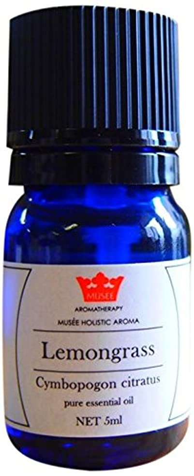 コーンウォール摂氏縞模様のミュゼ ホリスティックアロマ エッセンシャルオイル レモングラス 5ml