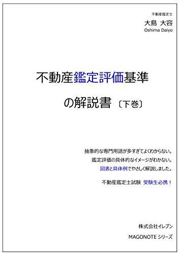 不動産鑑定評価基準の解説書(下巻)