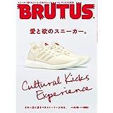 BRUTUS(ブルータス) 2019年6/15号No.894[愛と欲のスニーカー]