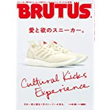 BRUTUS(ブルータス) 2019年6 15号No.894[愛と欲のスニーカー]