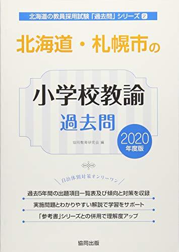 北海道・札幌市の小学校教諭過去問 2020年度版 (北海道の教員採用試験「過去問」シリーズ)