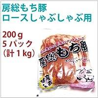 国産 豚肉 房総もち豚 豚ロース しゃぶしゃぶ用 200g  5パック