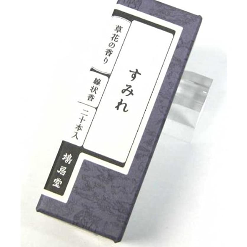 陰気情熱的ハブブ鳩居堂 お香 すみれ/菫 草花の香りシリーズ スティックタイプ(棒状香)20本いり