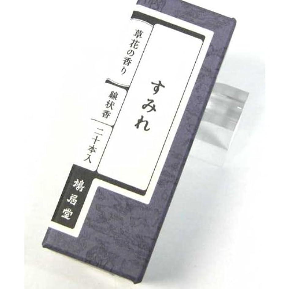 鳩居堂 お香 すみれ/菫 草花の香りシリーズ スティックタイプ(棒状香)20本いり