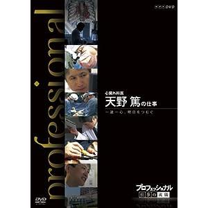 プロフェッショナル 仕事の流儀 心臓外科医 天野篤の仕事 一途一心、明日をつむぐ [DVD]