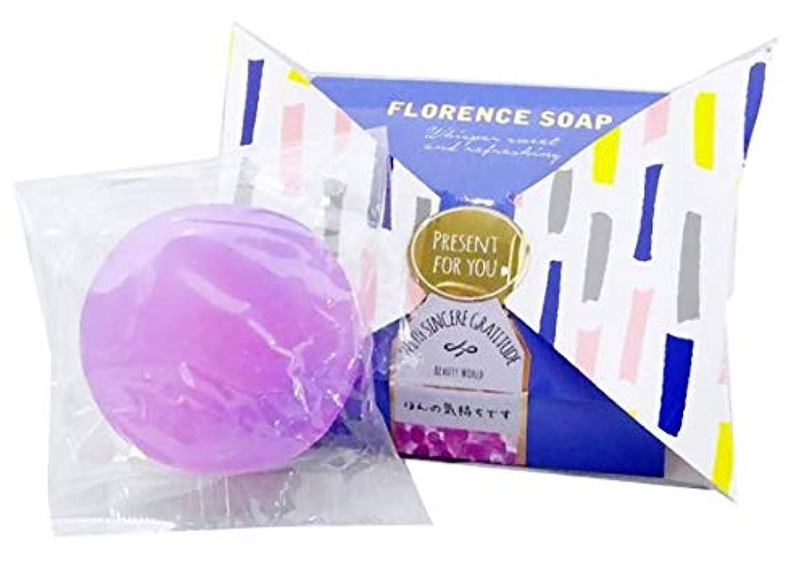 粒安全大ビューティーワールド BWフローレンスの香り石けん リボンパッケージ 6個セット FSP385?甘くさわやかな囁き