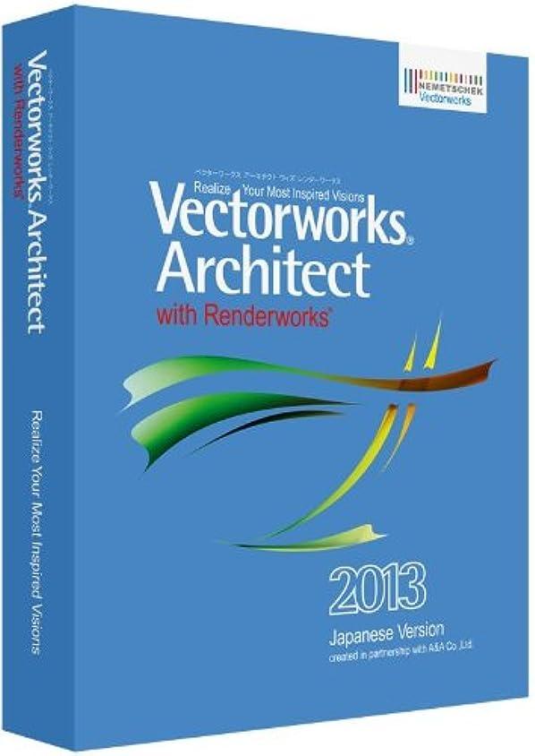 遅い有益な貝殻Vectorworks Architect with Renderworks 2013J スタンドアロン版 基本パッケージ