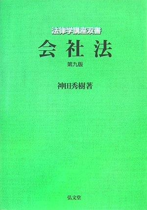法律学講座双書 会社法 第9版の詳細を見る