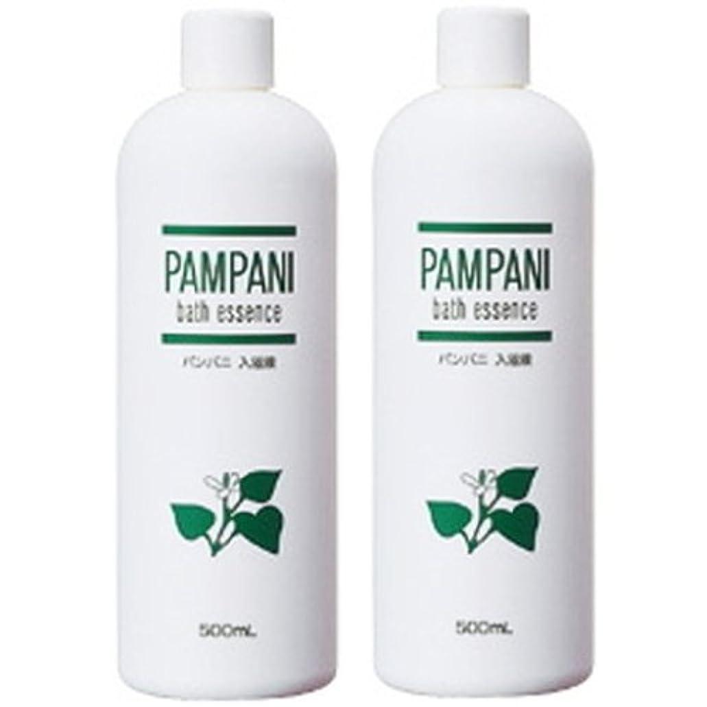 弾丸支払う好色なパンパニ(PAMPANI) 入浴液 (希釈タイプ) 500ml×2本組