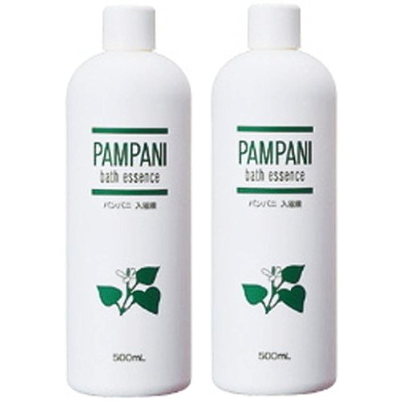 予約エイリアス厳しいパンパニ(PAMPANI) 入浴液 (希釈タイプ) 500ml×2本組