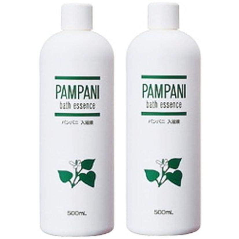 反射攻撃的該当するパンパニ(PAMPANI) 入浴液 (希釈タイプ) 500ml×2本組