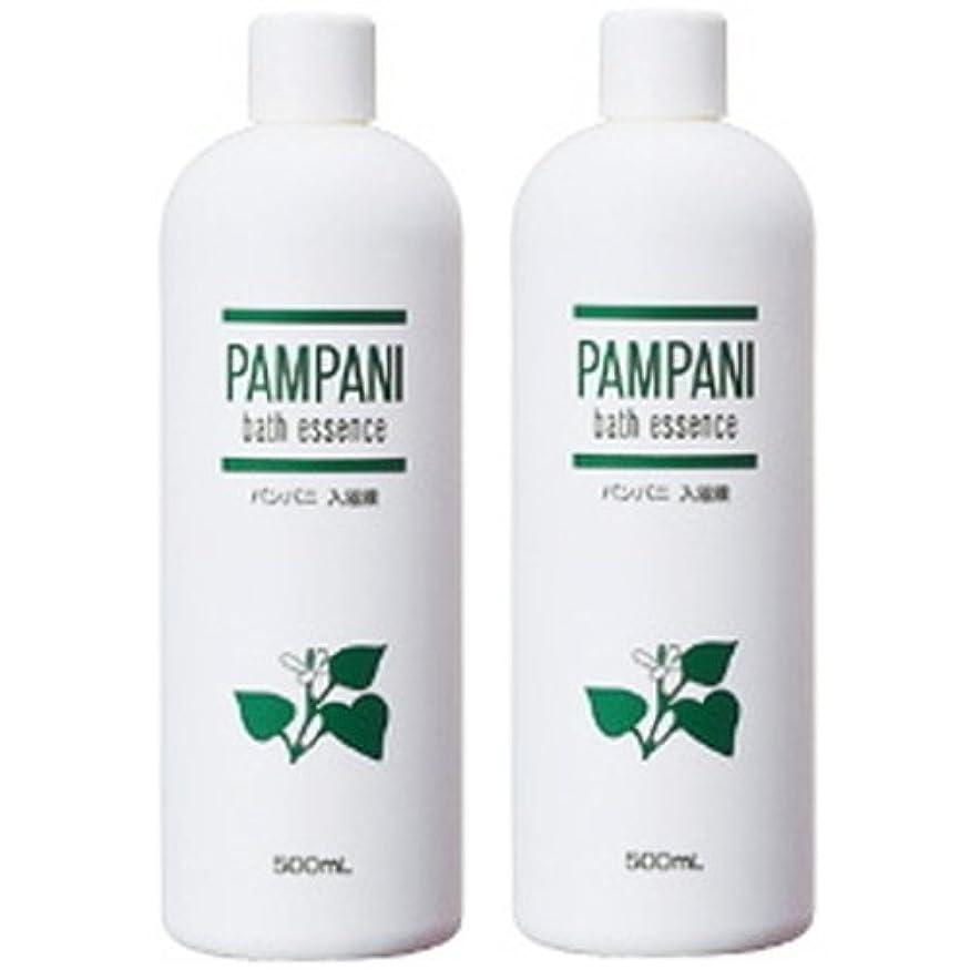 服心臓投資するパンパニ(PAMPANI) 入浴液 (希釈タイプ) 500ml×2本組