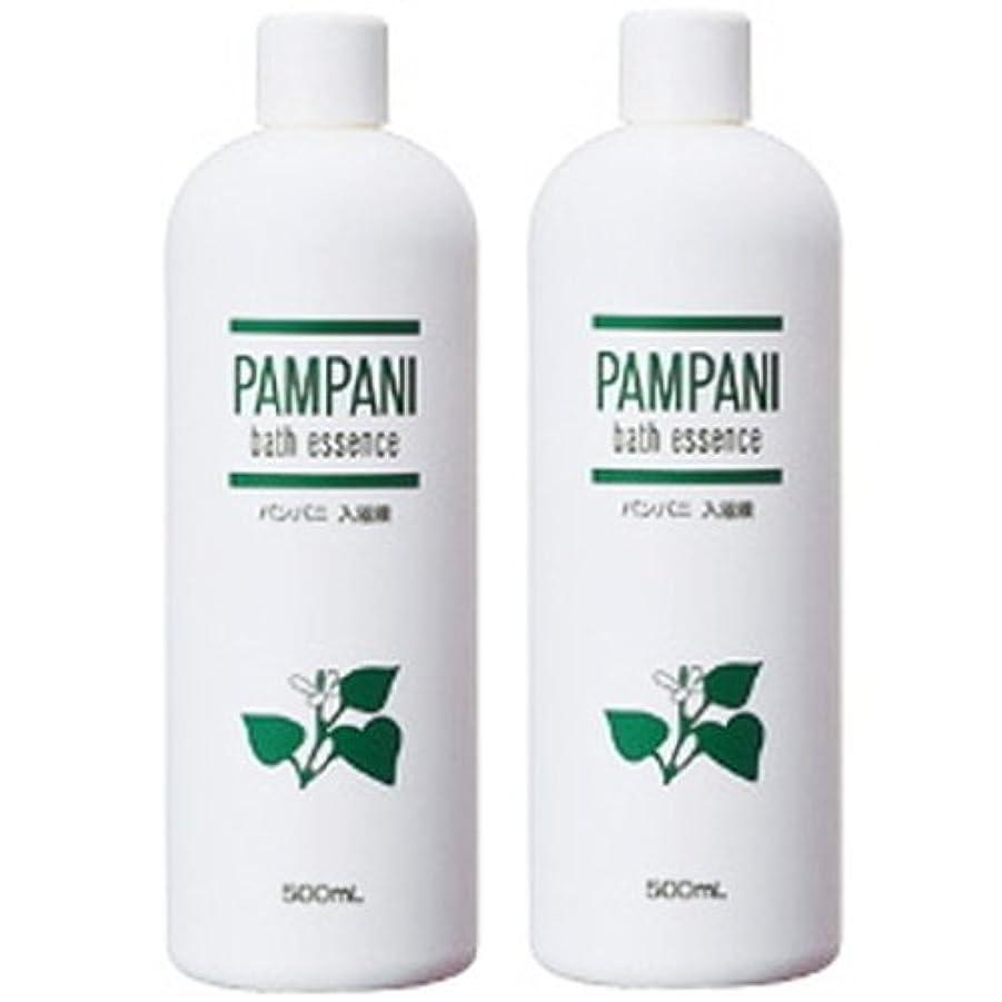 ヒゲパワーお気に入りパンパニ(PAMPANI) 入浴液 (希釈タイプ) 500ml×2本組