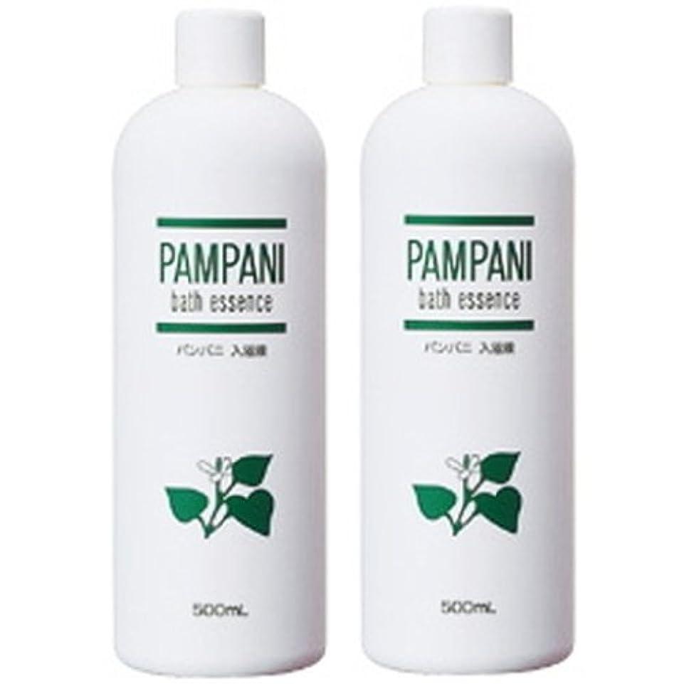 ラリーベルモント人柄わかりやすいパンパニ(PAMPANI) 入浴液 (希釈タイプ) 500ml×2本組