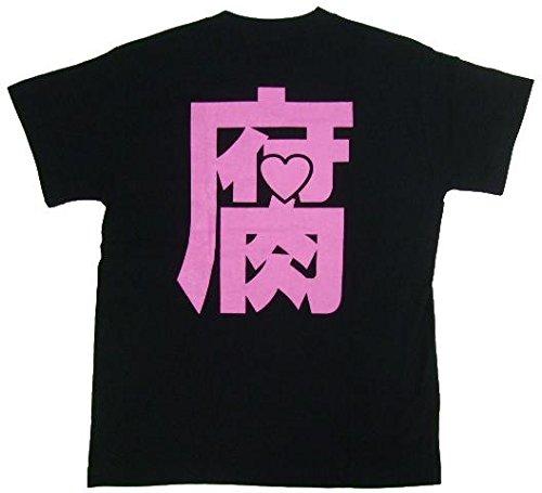 Tシャツ 腐女子 ブラック Mサイズ