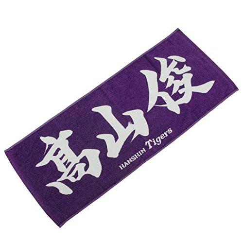 ミズノ 応援プリントフェイスタオル (書道家) [9)髙山] 阪神タイガース 12JRXT1909 パープル