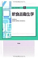 新食品衛生学:食品の安全性 (食物と栄養学基礎シリーズ)