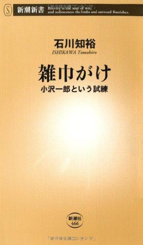雑巾がけ: 小沢一郎という試練 (新潮新書)の詳細を見る