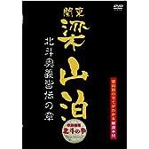 関東梁山泊 北斗奥義皆伝の章(北斗の拳) [DVD]