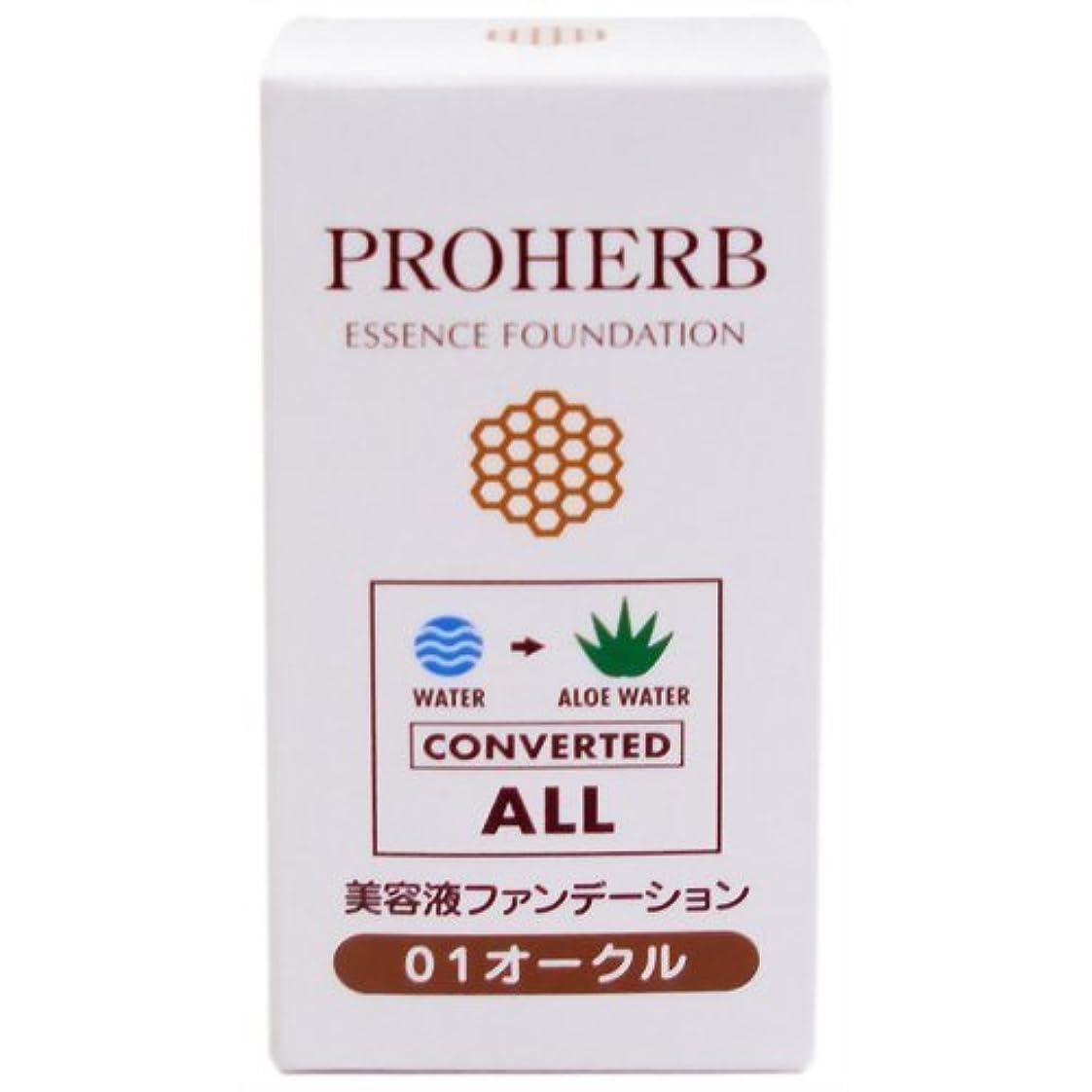 気楽なわざわざリスキーな岐阜アグリフーズ プロハーブEMシリーズ 美容液ファンデーション 01 オークル 30ml