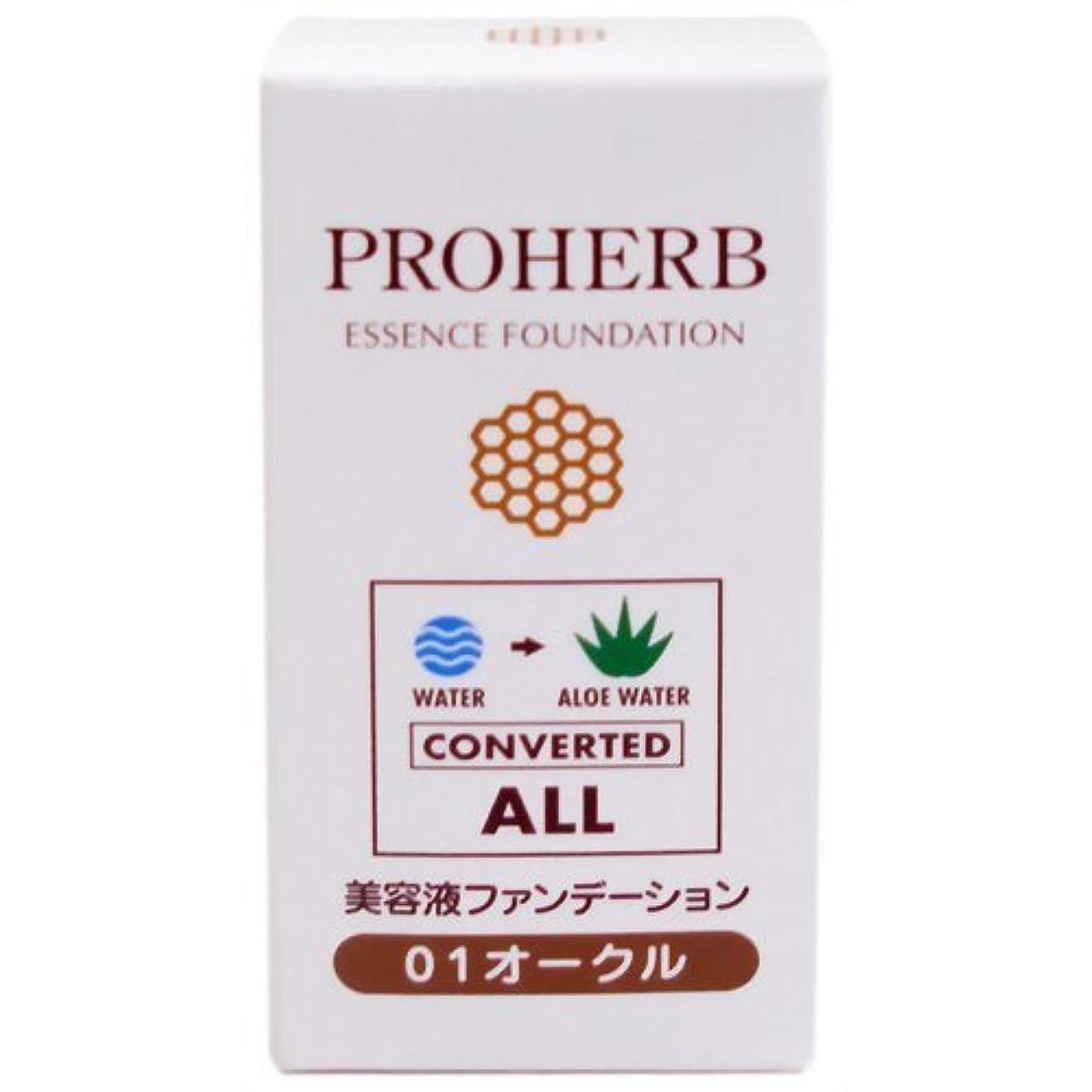 やさしい欠陥一過性岐阜アグリフーズ プロハーブEMシリーズ 美容液ファンデーション 01 オークル 30ml