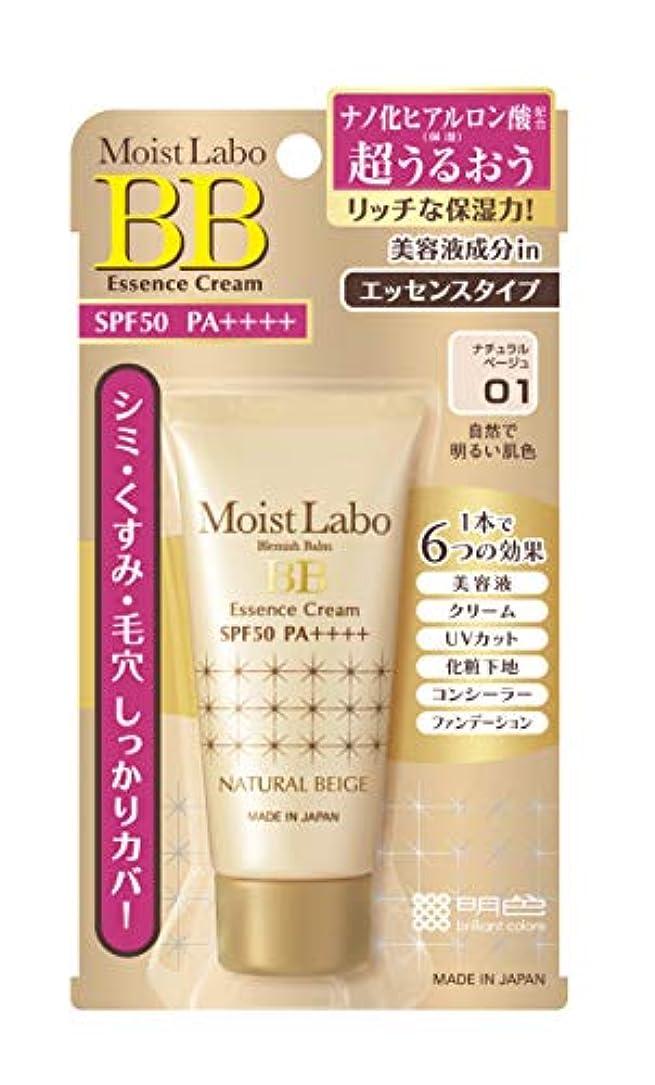 モイストラボBBエッセンスクリーム <ナチュラルベージュ> 33g (日本製) SPF50 PA++++