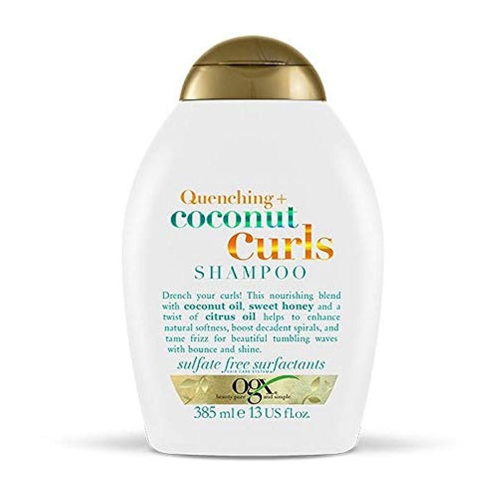急襲キリマンジャロバイオレット[Ogx] Ogx消光ココナッツカールシャンプー385ミリリットル - OGX Quenching Coconut Curls Shampoo 385ml [並行輸入品]