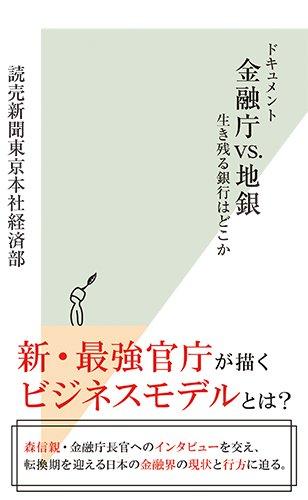 ドキュメント 金融庁vs.地銀 生き残る銀行はどこか (光文社新書)