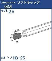 ソフト キャップ 【 ロイヤル 】 黒ゴム ( ニトリルゴム ) GM-25 [サイズ:φ25×9t]