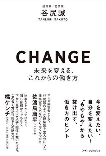 CHANGE-未来を変える、これからの働き方- [ 谷尻誠 ]を店内在庫本で電子化-自炊の森 秋葉2号店
