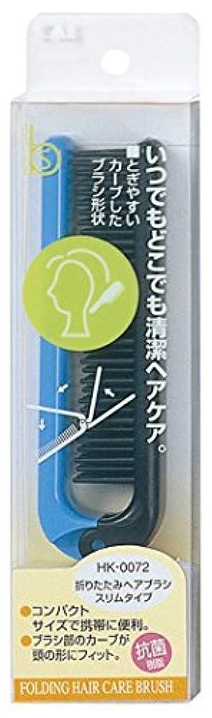 必要性ショート麻酔薬貝印 Beセレクション 折りたたみヘアブラシ スリムタイ 静電防止 HK0072