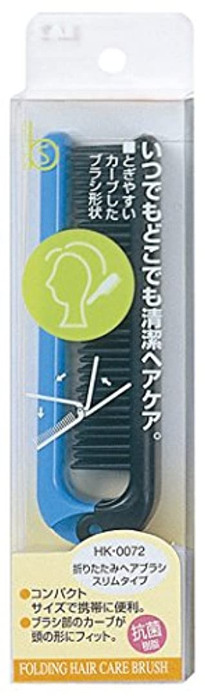 サイズ略すタイプライター貝印 Beセレクション 折りたたみヘアブラシ スリムタイ 静電防止 HK0072