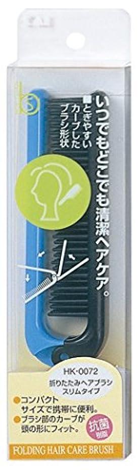 三排泄する作り貝印 Beセレクション 折りたたみヘアブラシ スリムタイ 静電防止 HK0072