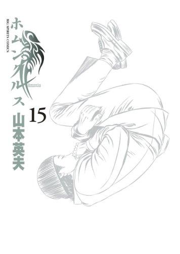 ホムンクルス 15 (ビッグコミックス)の詳細を見る