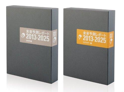 未来予測レポート2013-2025 自動車編・エネルギー編2分野セット