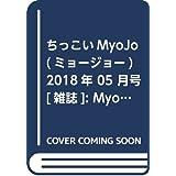 ちっこいMyoJo(ミョージョー) 2018年 05 月号 [雑誌]: MyoJo(ミョージョー) 増刊