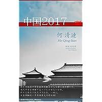 中国2017 (DIGIHOUND eBooks)