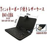 G708 3G 用キーボード付きレザーケース OTGケーブル付き