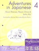 Adventures In Japanese 4