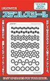 ハイキューパーツ ステンレスシール リング&ダクト1(1枚入)