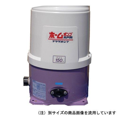 寺田ポンプ 浅井戸用ポンプ THP-150(50Hz)