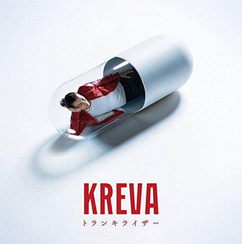 【トランキライザー/KREVA】小西真奈美が歌うバージョンもリリース?!歌詞の意味を徹底解釈!の画像