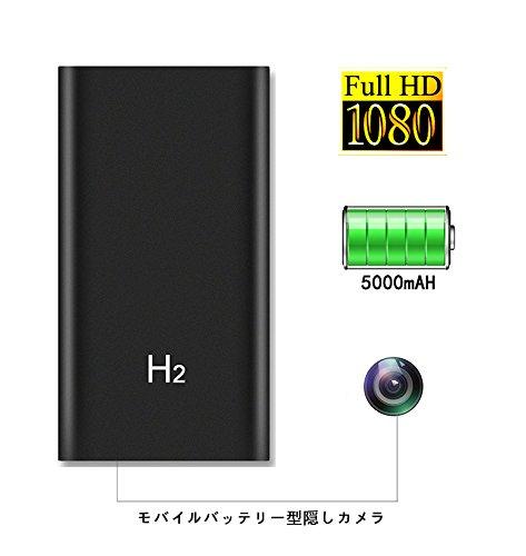 隠しカメラ 小型カメラ 5000mAhモバイルバッテリー型 ...